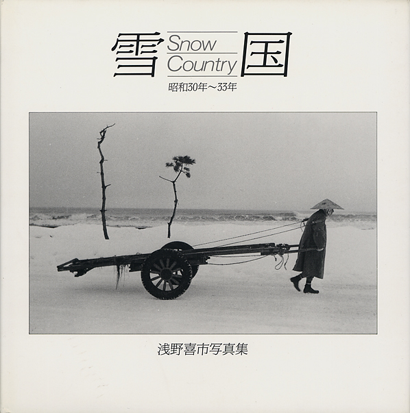 Kiichi Asano, 'Snow Country', Published 1989, Scott Nichols Gallery