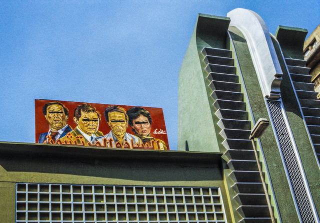 , 'Cinema Miami Marquis (Cairo Billboards),' 1984-printed 2014, Jane Lombard Gallery