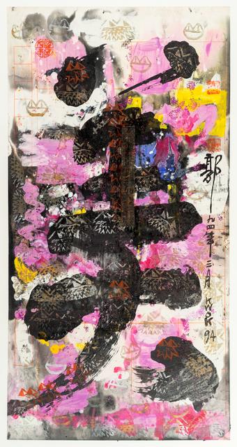 Frog King 蛙王, 'Beauty', 1994, 10 Chancery Lane Gallery