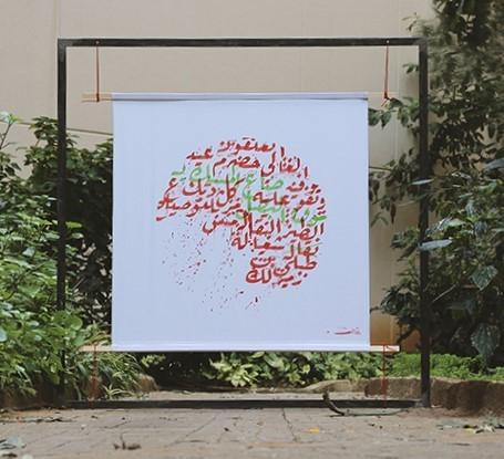 , 'Al Bashoura {الباشورة}, ,' 2018, Artscoops