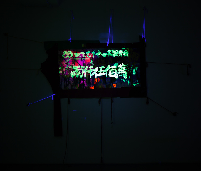 Double Fly Art Center, 'double love & flied currency (Double Fly 007-MN4)', 2020, Mixed Media, Acrylic on canvas, colorless fluorescent pigment, fluorescent pigment, brass accessories, dyed leather, rope, marker, UV light, audio, de Sarthe Gallery