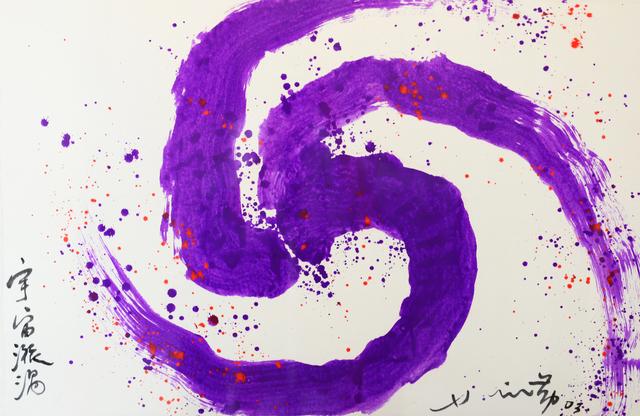 , '宇宙漩渦 Vortice cosmica,' 2003, Lotus Art Gallery