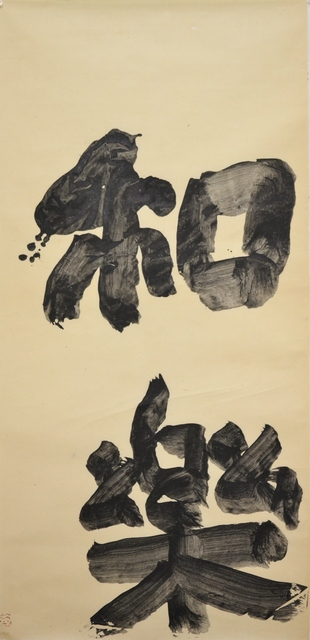 , 'Waraku 和楽 (peaceful and confortable),' 1969, Kami ya Co., Ltd.