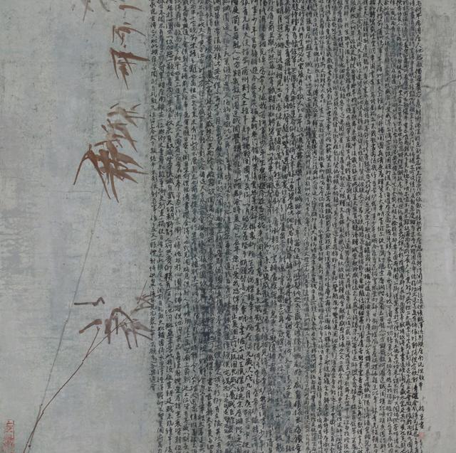 , 'Crimson Bamboo,' 2013, Ode to Art