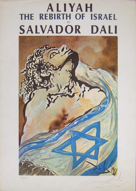 , 'Aliyah: The Rebirth of Israel,' 1968, GALLERY SHCHUKIN