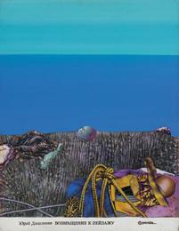 Yuri Dyshlenko, 'Return to Landscape,' 1986, Phillips: New Now (December 2016)