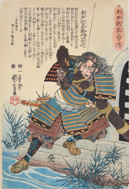 , 'Kido Takuzaemon Nagachika,' ca. 1850, Ronin Gallery