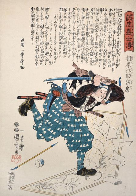 , 'Aihara Esuke Munefusa,' ca. 1847, Ronin Gallery