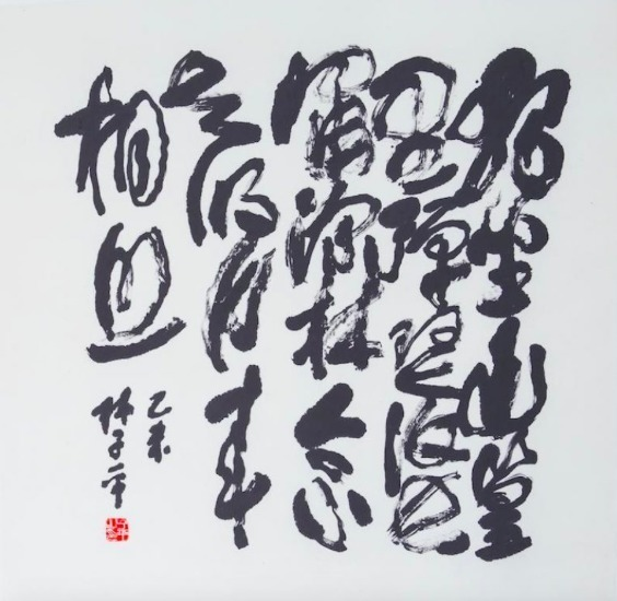 , ' The Bamboo Lodge by Wang Wei 竹里馆 - 王维,' , Ode to Art