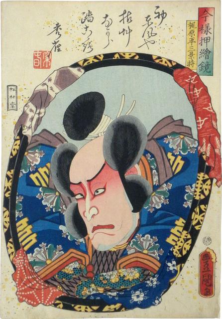 , 'Mirrors as Stylish Collage Pictures: Kajiwara Heizo Kagetoshi,' ca. 1860, Scholten Japanese Art