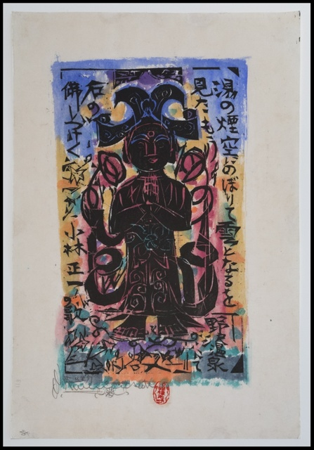, 'Azalea Stone Buddha,' ca. 1960, Verne Collection, Inc.