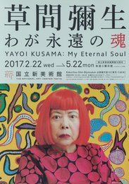 My Eternal Soul, exhibition poster