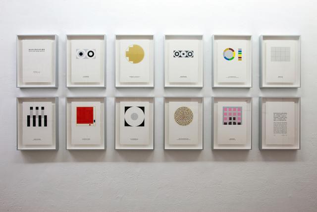 , 'Gifts for Those Artists,' 2014, Mind Set Art Center