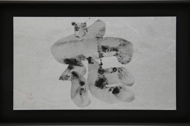 , 'Hana (flower, mandarava in Sanskrit, heavenly blossom),' 1965, Shibunkaku