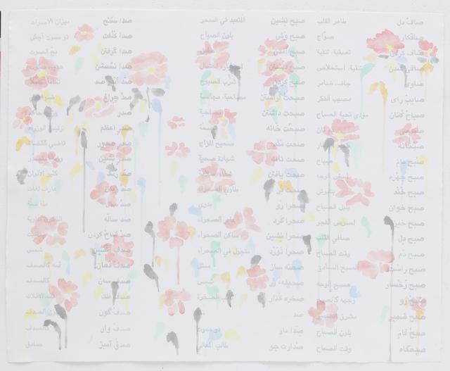 Ghada Amer & Reza Farkhondeh, 'Sobhgah, Wagt-El-Sabah, Morning Time', 2007, Print, Lithograph on pigment stained STPI handmade cotton paper, STPI