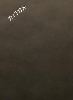 """, '""""art"""" (Hebrew Language),' 2017, ART CAPSUL"""