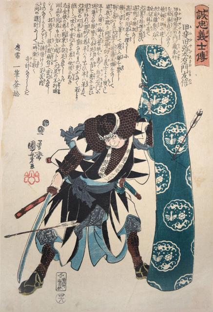 , 'Kaida Yadaemon Tomonobu,' 1847, Ronin Gallery
