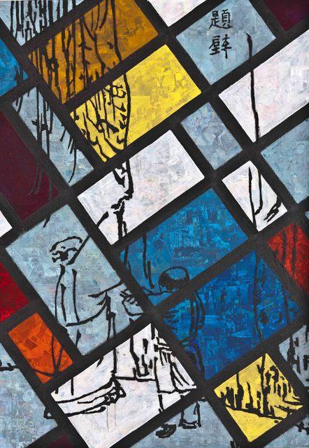 , '与蒙特里安(Mondrian)对话NO.7  ,' 2012, Linda Gallery