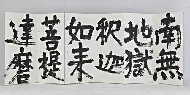 Morihiro Hosokawa, 'A pair of six-fold screens with large Character of Zen Words calligraphy(the first half)', 2013, Kami ya Co., Ltd.