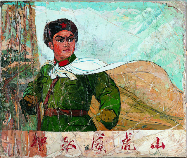 , 'Picture Story Book Series,' 2006, Pékin Fine Arts