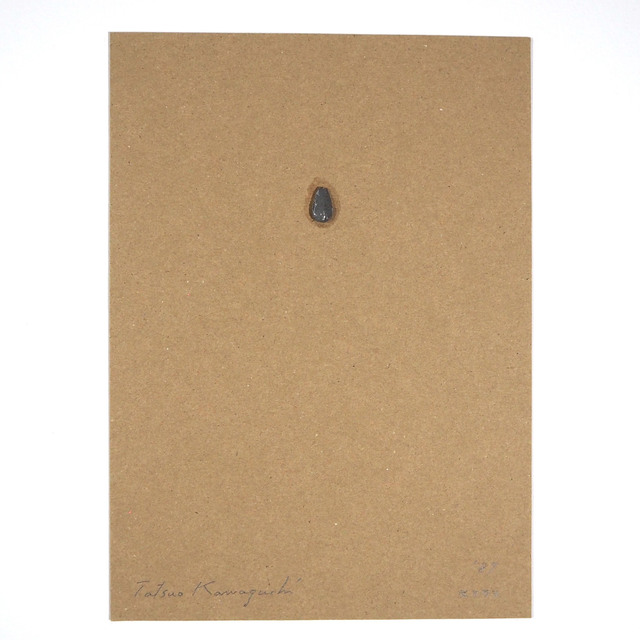, 'Relation – One Seed of Lead / Sunflower,' 1987, SNOW Contemporary