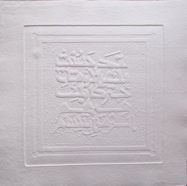 , 'HOMMAGE A AL MUTANABBI I BLANC,' , Galerie Vivendi