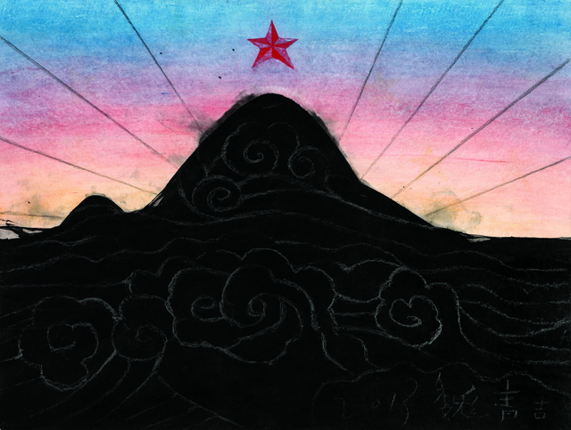 , 'Landscape with Five-pointed Star,' 2013, Huafu Art Space