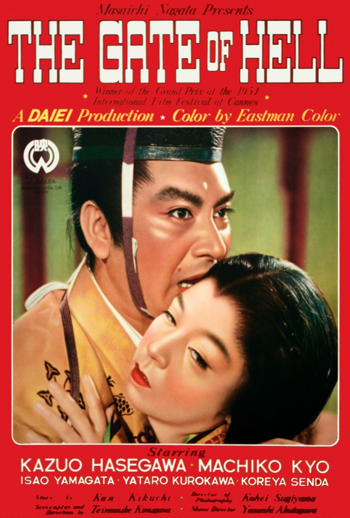 GATE OF HELL - MASAICHI NAGATA PRESENTS - JAPANESE FILM - DRAMA This is the poster for the original American release of this film that played in maybe six theaters.