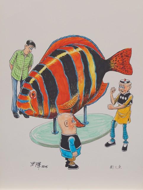 , 'OMQ Color Series: 釣大魚,' 2015, Galerie Huit