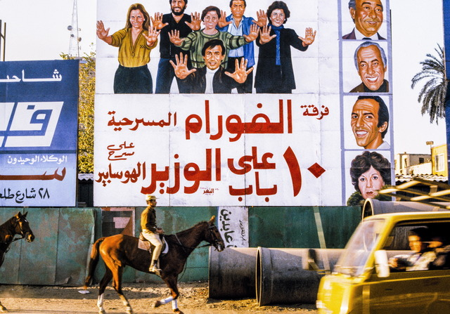 , 'Al Fouram (Cairo Billboards),' 1984 (printed 2014), Jane Lombard Gallery