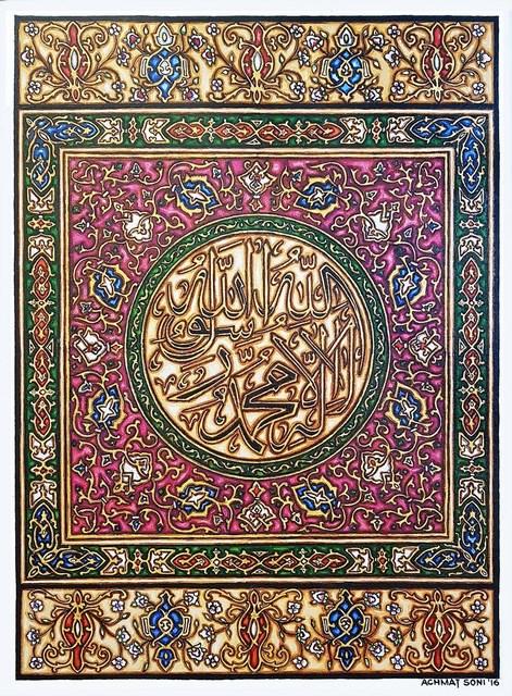 , 'Arabesque Kalimah,' 2016, SAFIA