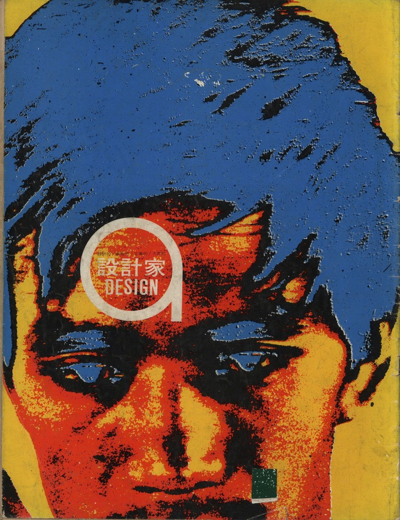 Image: Cover of Designer, issue 4, 1967. Courtesy of Chiang Poshin.