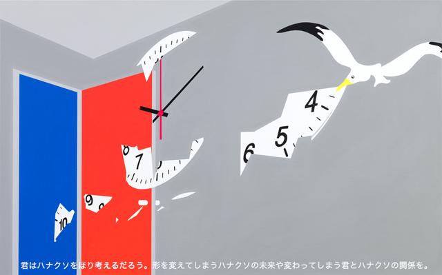 , 'Snot and Time,' 2014, Take Ninagawa