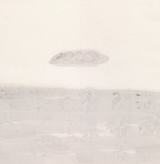 , 'White on White script, Landscape G   海面白上白字   ,' 2007, Galerie du Monde