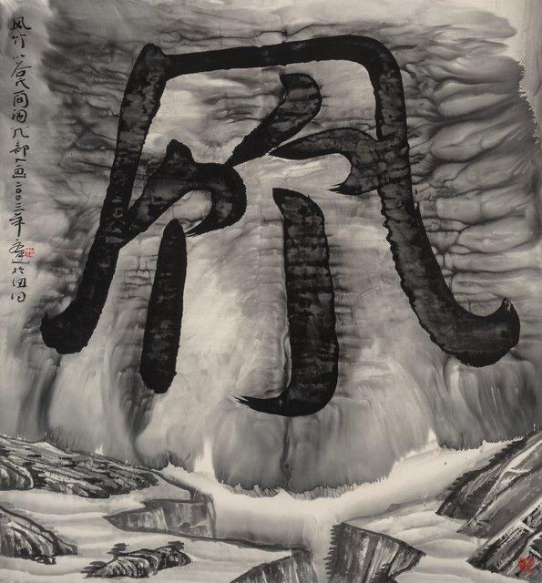 Gu Wenda, 'Gu's Phrase Series: Wind and Bamboo', 2003, Heritage Auctions