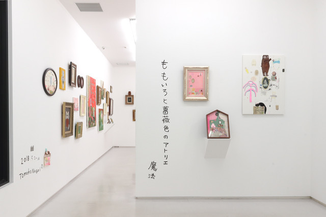 "Installation view from Tomoko Nagai 2006-2018 ""Atelier in Peach and Rose Color, Magic"" 8/ ART GALLERY/ Tomio Koyama Gallery, 2018 ©Tomio Koyama Gallery"