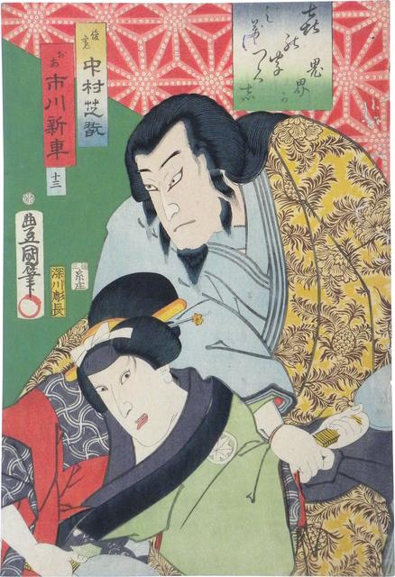 , 'Things That Start with the Syllable Ki: Thirteen, Kikaigashima, the actors Nakamura Shikan IV as Shunkan and Ichikawa Shinsha I as Oyasu,' 1861, Scholten Japanese Art