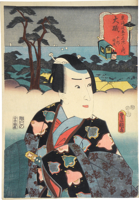Utagawa Toyokuni III (Utagawa Kunisada), 'Actors at the Fifty-Three Stations of the Tokaido: Oiso, Juro Sukenari', 1852, Scholten Japanese Art