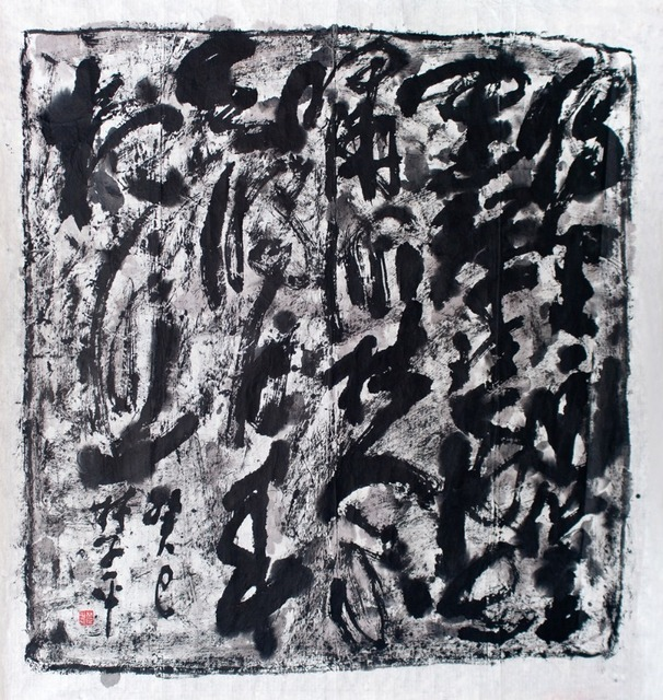 , 'The Bamboo Lodge by Wang Wei 竹里馆 - 王维,' , Ode to Art