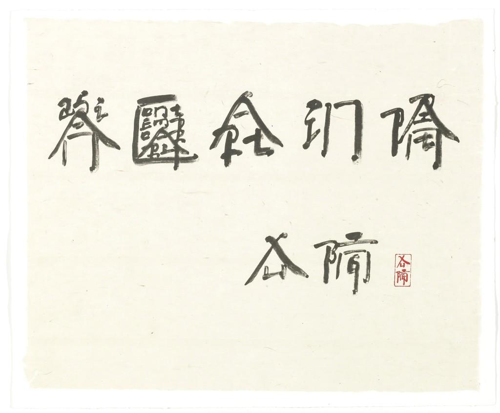 Xu Bing 徐冰, 'China,' , STPI