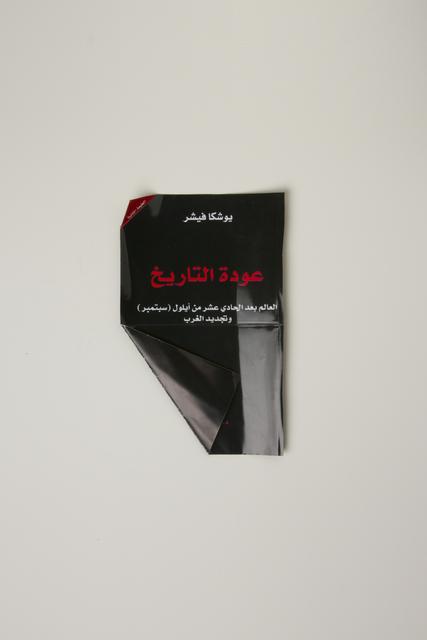 , 'Awdet Al Tareekh,' 2011, ATHR