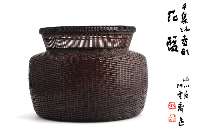 "Tanabe Chikuunsai II, 'Bamboo Basket ""Senjyu Ami Tsubo Gata Hanakago""', 1926-1970, Yumekoubou Antique"