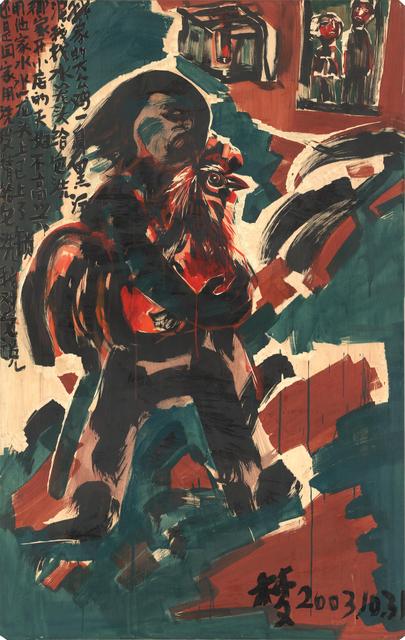 , 'The Locked Up Water Spigot 被锁的水龙头,' 2004, Ink Studio