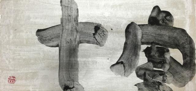 , 'Ken-ju 虔十,' 1965, Rasti Chinese Art