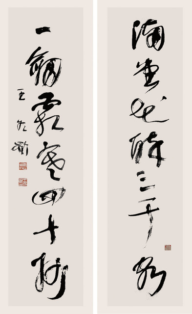 , 'Calligraphy Diptych 2004,' 2004, Alisan Fine Arts