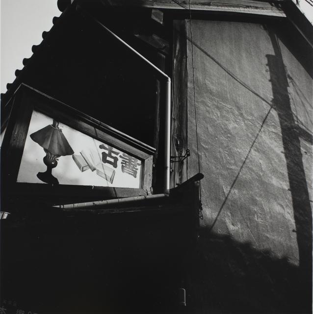 , 'Hongo,' 1977, MIYAKO YOSHINAGA