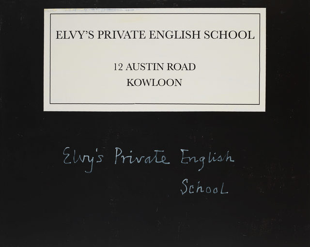, 'Elvy's Private English School with Blackboard,' 2015, Eslite Gallery