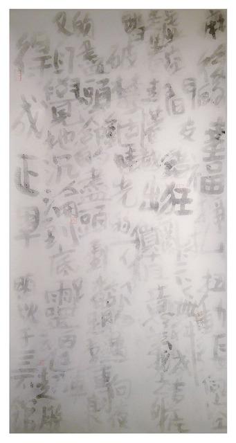 , 'Post Marijuana, Dust Script 麻後塵字,' 2015, Alisan Fine Arts