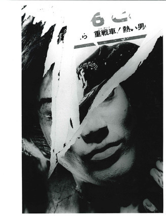 , 'Poster (Nakano),' 1990, Simon Lee Gallery
