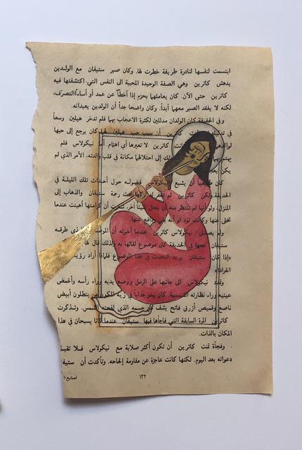, 'Qusasat 5,' , Hafez Gallery